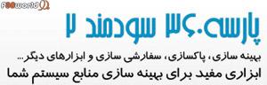پارسه 360 سودمند 2 – نرم افزاری ایرانی برای بهینه سازی سیستم شما