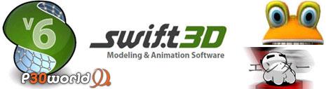 طراحی سه بعدی، انیمیشن و مدل سازی با نرم افزار کوچک ولی حرفه ای Swift 3D v6.0.922