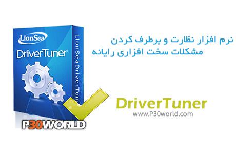 دانلود DriverTuner 3.5.0.1 – نرم افزار نظارت ، تعمیر و آپدیت درایورهای رایانه