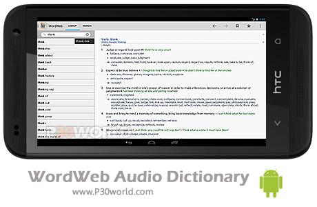 دانلود WordWeb Audio Dictionary v2.1 - نرم افزار دیکشنری آفلاین بهمراه تلفظ صوتی اندروید