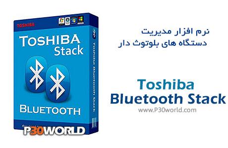 دانلود Toshiba Bluetooth Stack 9.10.15 – نرم افزار مدیریت دستگاه های بلوتوث