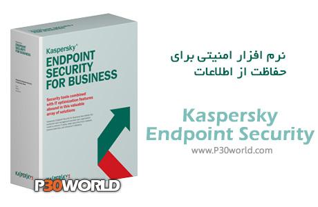 دانلود Kaspersky Endpoint Security 10.2.1.23 Final  – نرم افزار تامین امنیت شبکه