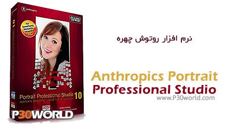 دانلود Anthropics Portrait Professional Studio v10.9.5 Final – نرم افزار روتوش چهره (عکس های پرتره)