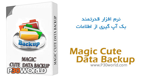 دانلود MagicCute Data Backup 2012.1 – نرم افزار قدرتمند بک آپ گیری