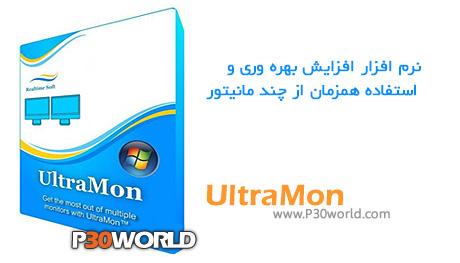 دانلود UltraMon 3.2.2 – نرم افزار مدیریت چند مانیتور در یک سیستم