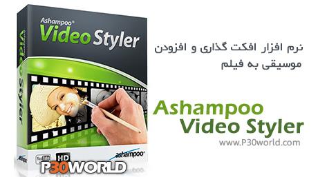 دانلود Ashampoo Video Styler v1.0.1 Datecode 04.02.2013 – نرم افزار جلوه های ویژه و اعمال افکت های زیبا روی فیلم ها