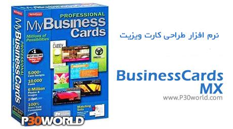 دانلود BusinessCards MX 4.81 – نرم افزار طراحی کارت ویزیت