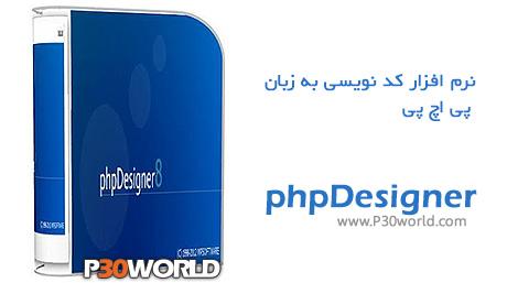 دانلود phpDesigner 8.1.1 - نرم افزار ویراشگر پی اچ پی