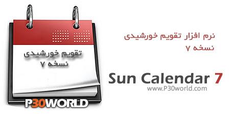 دانلود SunCalendar 7 – نرم افزار سررسید و تقویم خورشیدی ( شمسی )