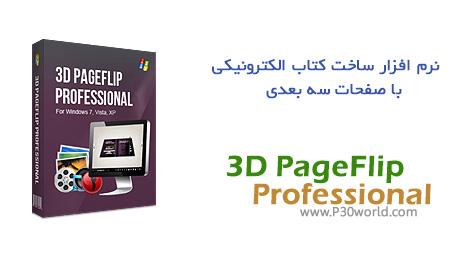 دانلود 3D PageFlip Professional 1.7.2 – نرم افزار ساخت کتاب الکترونیکی با صفحات سه بعدی