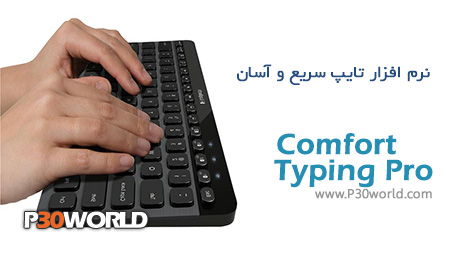 دانلود Comfort Typing Pro 7.0.3.0 - نرم افزار افزایش سرعت تایپ ( تایپ سریع )