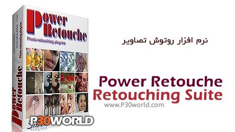 دانلود Power Retouche Retouching Suite 7.8.0 Retail – جعبه ابزار روتوش و بهینه سازی تصاویر