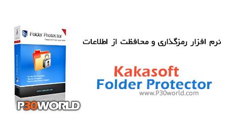 دانلود Kakasoft Folder Protector 6.21 – نرم افزار رمزگذاری و محافظت از اطلاعات