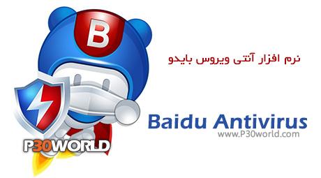 دانلود Baidu Antivirus 4.0.1 - نرم افزار آنتی ویروس بایدو