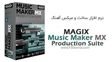 دانلود MAGIX Music Maker MX Production Suite 18.0 –  نرم افزار ساخت و میکس آهنگ