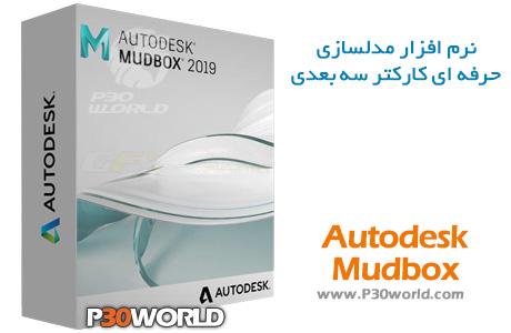 دانلود Autodesk Mudbox