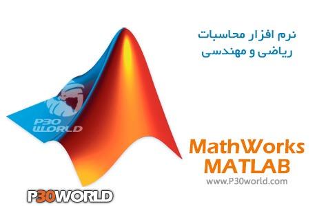 دانلود MathWorks MATLAB
