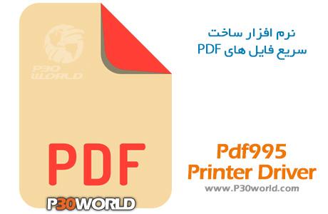 دانلود Pdf995 Printer Driver v19.0 – نرم افزار ایجاد فایل های PDF از طریق فرمان پرینت