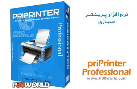 دانلود priPrinter Professional