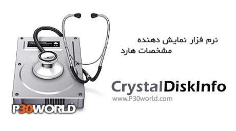دانلود CrystalDiskInfo