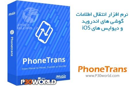 دانلود PhoneTrans