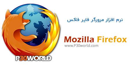 دانلود Mozilla Firefox