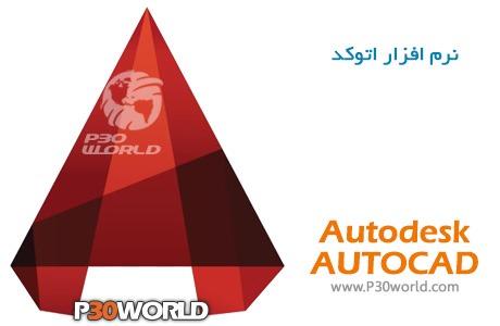 دانلود Autodesk AUTOCAD