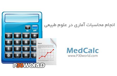 دانلود MedCalc