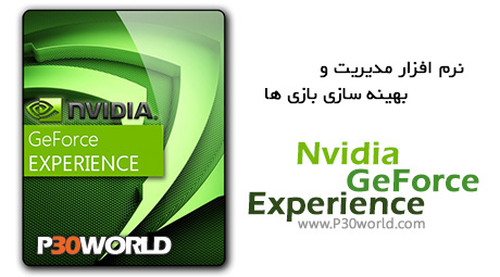 دانلود Nvidia GeForce Experience