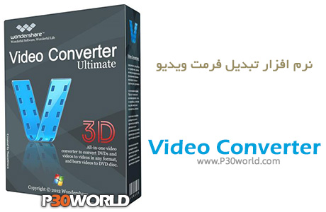 دانلود Wondershare Video Converter Ultimate