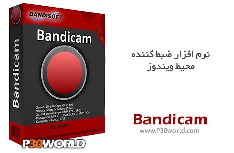 دانلود Bandicam 4.3.0.1479 – نرم افزار فیلمبرداری از دسکتاپ و محیط بازی های کامپیوتری