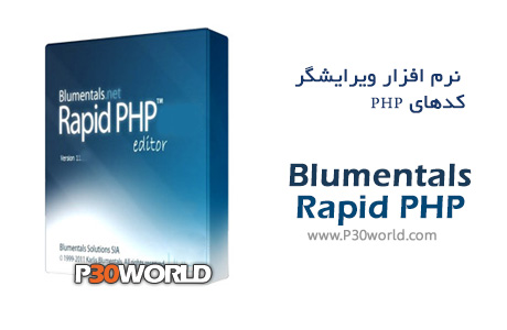 دانلود Blumentals Rapid PHP
