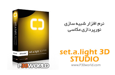 دانلود set.a.light 3D STUDIO