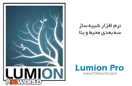 دانلود Lumion Pro