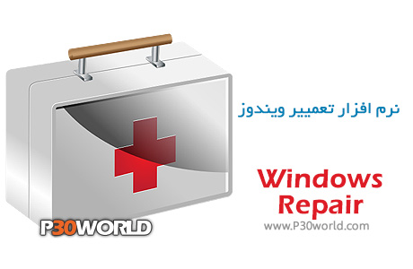 دانلود Windows Repair