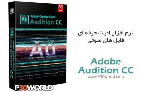 دانلود Adobe Audition CC