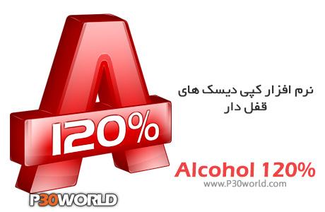 دانلود Alcohol 120%