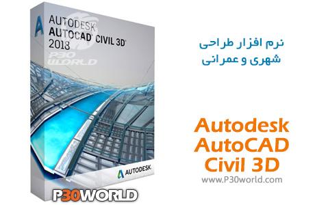 دانلود Autodesk AutoCAD Civil 3D