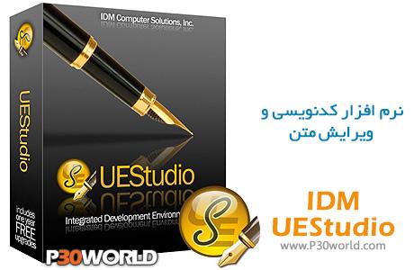 دانلود IDM UEStudio