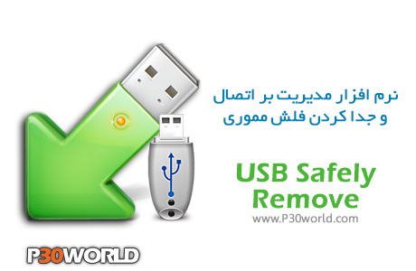 دانلود USB Safely Remove