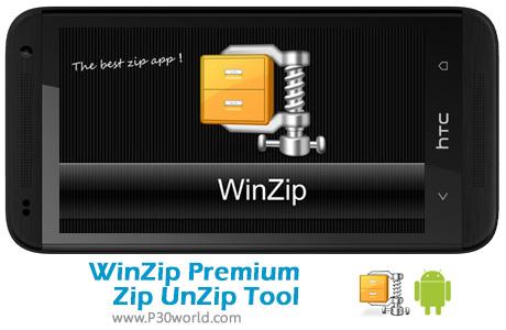 دانلود WinZip