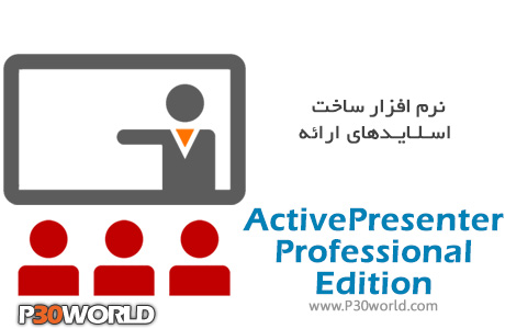 دانلود ActivePresenter Professional Edition