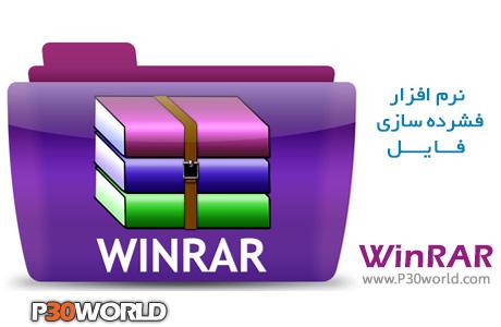 دانلود WinRAR 5.60 - نرم افزار فشرده ساز وین رار