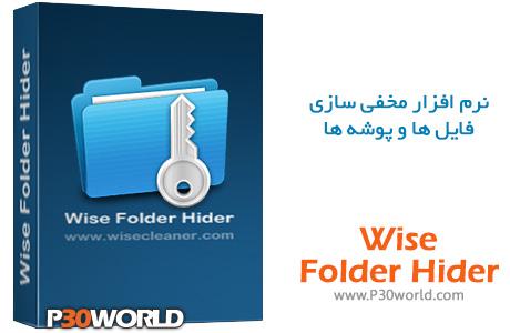 دانلود Wise Folder Hider Pro