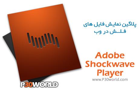 دانلود Adobe Shockwave Player 12 3 3 203 - نرم افزار پخش