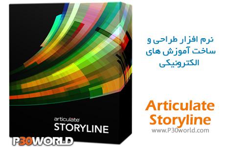 دانلود Articulate Storyline