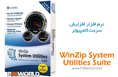 دانلود WinZip System Utilities Suite