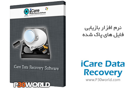 دانلود iCare Data Recovery Professional