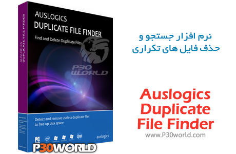 دانلود Auslogics Duplicate File Finder