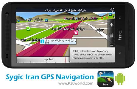 دانلود Sygic Iran GPS Navigation